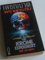 เพชฌฆาตพรายกระซิบ The Krone Experiment / J. Craig Wheeler / ศักดิ์ บวร