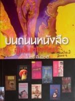 บนถนนหนังสือ สู่เส้นทางศิลปะ / ไมตรี ลิมปิชาติ