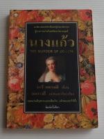 นางแก้ว The Murder of Delicia / แมรี่ คอเรลลี Marie Corelli / อมราวดี [พ.ศ. 2536]