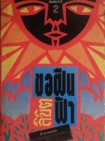 ขอฝืนลิขิตฟ้า Colony / Ben Bova / สุเมธ เชาว์ชุติ [หนังสือรางวัล Hugo พิมพ์ 2]