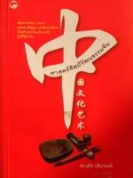 ศาสตร์ศิลป์วัฒนธรรมจีน / นริศ วศินานนท์
