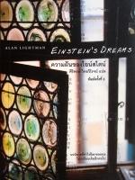 ความฝันของไอน์สไตน์ Einstein's Dreams / Alan Lightman / ศิริพงษ์ วิทยวิโรจน์