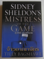 จ้าวอาณาจักร Sidney Sheldon's Mistress of The Game / ทิลลี่ แบ็กสชอว์ Tilly Bagshawe / สุวิทย์ ขาวปลอด