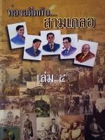 ท่องอดีตกับสามเกลอ เล่ม 4 / พล.ต.ต. พีระพงศ์ ดามาพงศ์