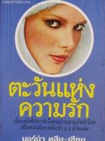 ตะวันแห่งความรัก Sunshine / Norma Klein / เริงศักดิ์ ปานเจริญ