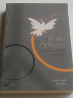 เรื่องสั้นสันติภาพ สงครามและสันติภาพฉบับเสรีไทย / สุชาติ สวัสดิ์ศรี