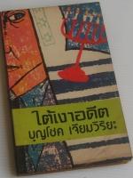 ใต้เงาอดีต / บุญโชค เจียมวิริยะ [พิมพ์ 2531]