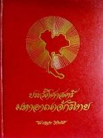 ประวัติศาสตร์มหาอาณาจักรไทย / ประยุทธ์ สิทธิพันธ์ [2 เล่มชุด]