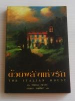 ด้วยพลังแห่งรัก The Italian House / Teresa Crane / วรรธนา วงษ์ฉัตร