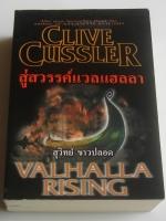 สู่สวรรค์แวลเฮลลา Valhalla Rising / ไคลฟ์ คัสเลอร์ / สุวิทย์ ขาวปลอด