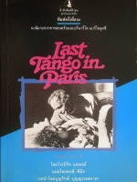 เพลงกาม Last Tango in Paris / พงษ์ พินิจ [จัดแสดง]