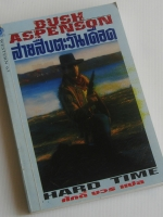 สายสืบตะวันเดือด Hard Time / Bush Aspenson / ศักดิ์ บวร [พ. 1]