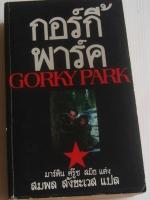 กอร์กี้พาร์ค Gorky Park / มาร์ติน ครู๊ซ สมิธ / สมพล สังขะเวช