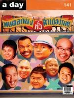 a day no. 141 พบตลกดังทั่วฟ้าเมืองไทย