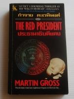 ประธานาธิบดีแดง The Red President / Martin Gross / กำจาย ตะเวทิพงศ์
