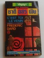 ชาติอสรพิษ / Frederic Dard / กัญญา