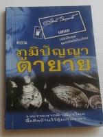 ขุมทรัพย์เมืองไทย ตอน ภูมิปัญญาตายาย / อาจินต์ ปัญจพรรค์