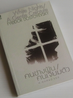 คนช่างฝัน คนเจียมตัว / Fyodor Dostoyevsky / ศ. ศุภศิลป์