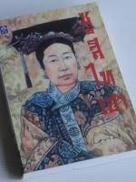 ซูสีไทเฮา / คึกฤทธิ์ ปราโมช [พิมพ์ 2534]