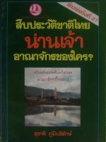 สืบประวัติชาติไทย น่านเจ้า อาณาจักรของใคร / สุชาติ ภูมิบริรักษ์ [พิมพ์ครั้งที่ 2]