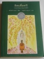 ลิตเติ้ลทรี The Education of Little Tree / ฟอร์เรสต์ คาร์เตอร์ / กรรณิการ์ พรมเสาร์