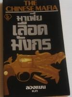 มาเฟียเลือดมังกร The Chinese Mafia / Fenton Bresler / ลองแมน