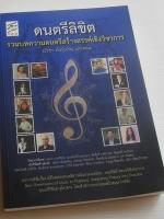 ดนตรีลิขิต รวมบทความดนตรีสร้างสรรค์เชิงวิชาการ / ณัชชา พันธุ์เจริญ และคณะ