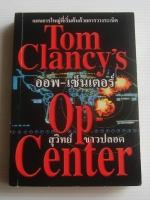 ออพเ-ซ็นเตอร์ Op-Center / ทอม แคลนซี่ Tom Clancy / สุวิทย์ ขาวปลอด