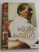 หนังสือคือสมบัติ หนังสือที่ระลึกงานมุทิตาจิต 80 ปี ส.พลายน้อย