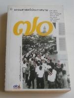 70 ปี ธรรมศาสตร์ประกาศนาม / มารุต บุนนาค วิษณุ เครืองาม สมชาย กรุสวนสมบัติ กล้านรงค์ จันทึก ชวน หลีกภัย นรนิติ เศรษฐบุตร นริศ ชัยสูตร