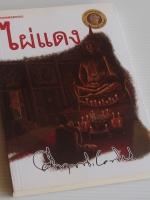ไผ่แดง / คึกฤทธิ์ ปราโมช [ปี 2548]