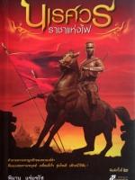 นเรศวรราชาแห่งไฟ / พิมาน แจ่มจรัส (แคน สังคีต)