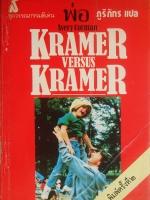 พ่อ Kramer vs Kramer / แอเวอรี่ คอร์แมน / ภูริภัทร [พ . 2]