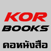 ร้านคอหนังสือ