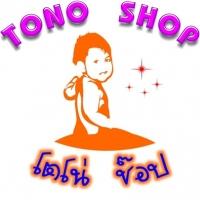 ร้านTonoshop