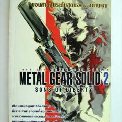 หนังสือเกม METAL GEAR SOLID 2 (PS2)