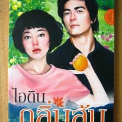 ไอดิน กลิ่นส้ม / Espresso_yen (เอสเพรสโซ่ เย็น)