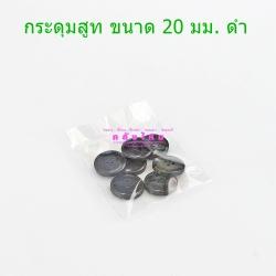 กระดุมเสื้อสูท ขนาด 20 มม.สีดำ (p7)