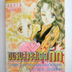 ชมรมสวยสะดุดกึก (การ์ตูนเก่าเล่มเดียวจบ) / Kawachi Mika / KK books