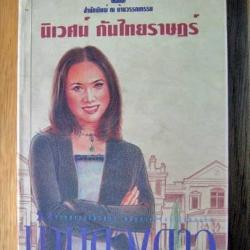 บ้านดวงดาว / นิเวศน์ กันไทยราษฎร์