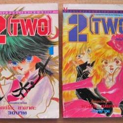 2 [TWO] (การ์ตูน 2 เล่มจบ) / ยามาดะ เคโกะ
