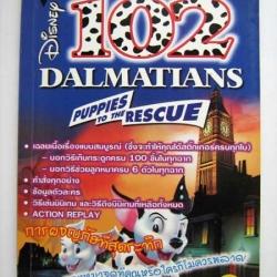 คู่มือเฉลยเกม 102 DALMATIANS (PS1)
