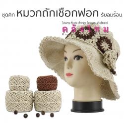 ชุดคิท หมวกถักเชือกฟอก รับลมร้อน