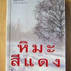 หิมะสีแดง / โสภาค สุวรรณ