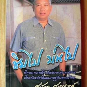 ชิมไปบ่นไป / สมัคร สุนทรเวช (หนังสือสอนทำอาหารไทย)
