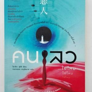 คนเลว / หนังสือนิยายแปล วรรณกรรมญี่ปุ่น ฆาตกรรม