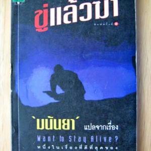 ขู่แล้วฆ่า ( Want to Stay Alive? ) / James Hadley Chase / มนันยา - แปล