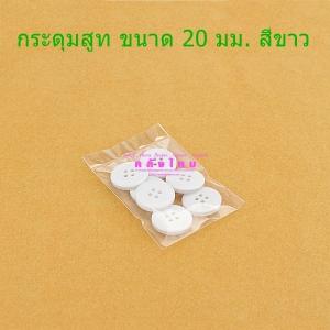 กระดุมเสื้อสูท ขนาด 20 มม.สีขาว (p7)