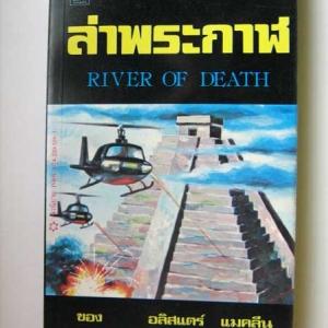 ล่าพระกาฬ (RIVER OF DEATH) / อลิสแตร์ แมคลีน / กัณหา แก้วไทย - แปล