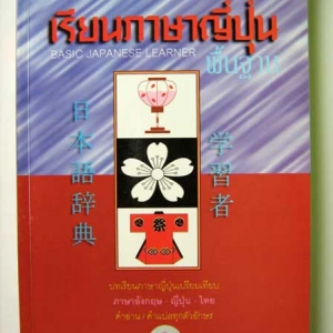 เรียนภาษาญี่ปุ่นพื้นฐาน เล่ม 1
